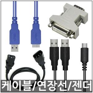 무료배송/케이블 모음/USB연장선/젠더/전화선/HDMI