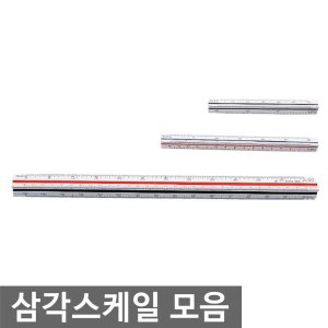무료배송/삼각스케일 모음/우찌다/삼각스케일