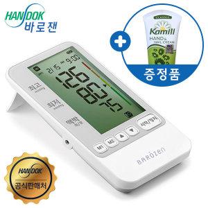 국산 바로잰 혈압측정기 HBP170 가정용 혈압계