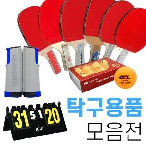 지아이엘 탁구용품 라켓 탁구채 탁구공 네트 점수판