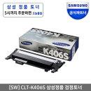 정품 프린터토너 CLT-K406S 인증점 C463/CLP360/3300