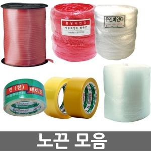 무료배송/노끈 모음/포장끈/바인더끈/포장용끈
