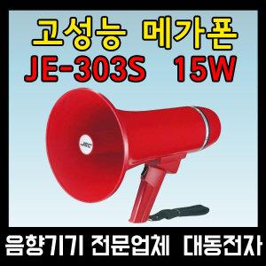 삼주전자 JE-303S 메가폰 고출력 싸이렌 마이크