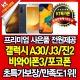 삼성전자 / KT프라자 갤럭시A30 J3 진2 비와이폰3 포코폰 초특가