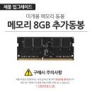 15ZD90N-VX50K 전용 8G 동봉상품(3200MHz)
