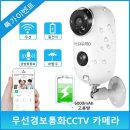 실내용소형홈IP카메라200W화소감시보안CCTV 이벤트