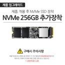 15ZD90N-VX50K 전용 NVME SSD 256G 개봉설치 상품
