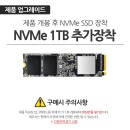 15ZD90N-VX50K 전용 NVME SSD 1TB 개봉설치 상품