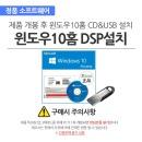 15ZD90N-VX50K 전용 윈10 홈 DSP CD 설치+부팅USB16G