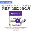 15ZD90N-VX50K 전용 윈10 프로 DSP CD 설치+부팅USB16