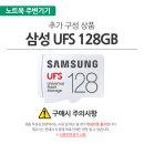 15ZD90N-VX50K 전용 UFS카드 128G