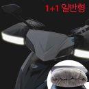 오토바이방한용품 핸들토시방수기모워머장갑 무반사