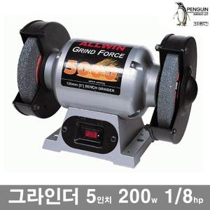 고성능 탁상그라인더 F5000/5` 200w 그라인더/연마기