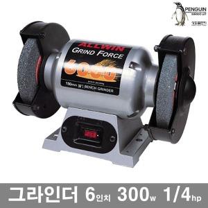 고성능 탁상그라인더 F6000/6` 300w 그라인더/연마기