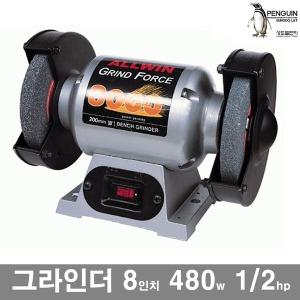 고성능 탁상그라인더 F8000/8` 480w 그라인더/연마기