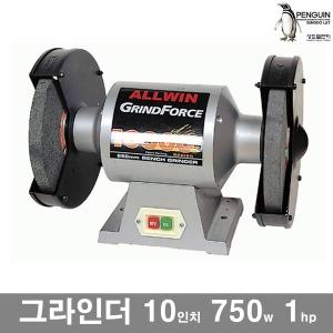 고성능 탁상그라인더 F10000/10` 750w 그라인더/연마