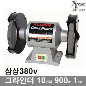 고성능 탁상그라인더 F10000T/10` 900w 그라인더/연마