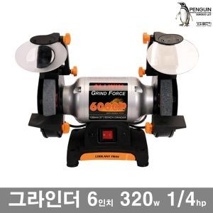 강력 탁상그라인더 F6000p/6` 320w 그라인더/연마기