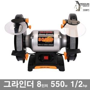 강력 탁상그라인더 F8000p/8` 550w 그라인더/연마기