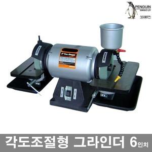 각도조절 탁상그라인더 T8000/6` 750w 그라인더/연마