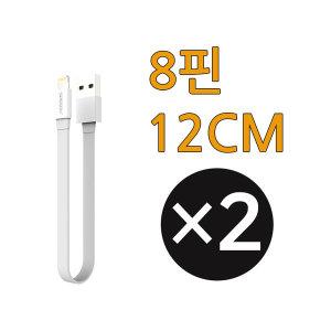 숏 8핀 케이블 12cm 2개 아이폰 고속충전지원
