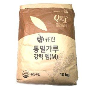 큐원 통밀가루 강력 엠(M) 10KG /무료배송