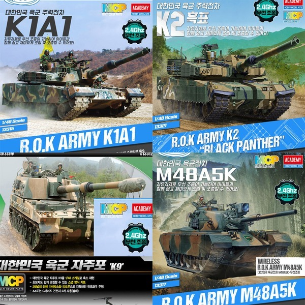프라모델 무선조종탱크 모음 k1 k2 m48a5k K9자주포