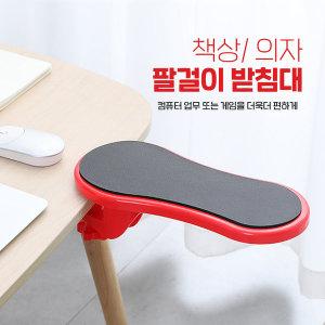 책상 의자 팔걸이 팔 받침대 쿠션 팔꿈치 거치대