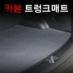 더뉴그랜저 LPi 카본트렁크매트(2020년) 확장형