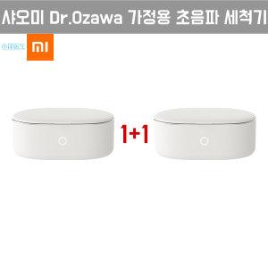 1+1 샤오미 Dr.Ozawa 가정용 초음파 세척기 3세대