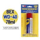 벡스 WD-40 78mll구리스 녹제거제 방청제