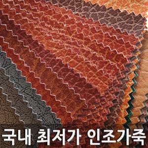 국내최저가/레자원단/레자/인조가죽/합성피혁/쇼파/PU