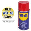 벡스 WD-40 360ml 086ㅣ구리스 녹제거제 윤활유