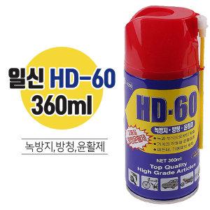 일신 HD-60 360mlㅣ녹제거 방청제 윤활제 녹방지