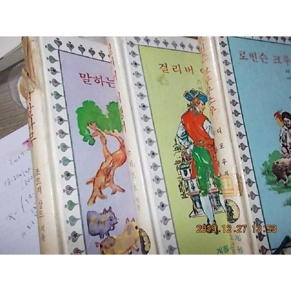 말하는 떡갈나무+걸리버 여행기+로빈슨 크루우소우 /(세권/계몽사 소년문고/하단참조)