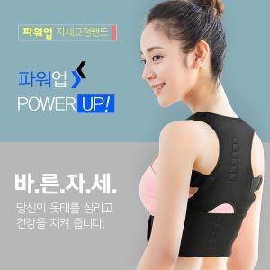 바른자세교정밴드/굽은등/척추견인벨트/복대/어깨교정