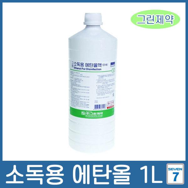 그린 소독용 에탄올 1L 1병/소독약/소독/알코올