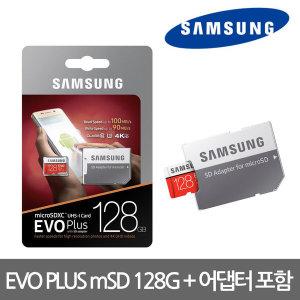 삼성 micro sd카드 외장 메모리 128G/휴대폰/블랙박스