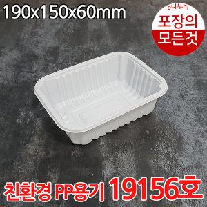 실링용기 19156호 190x150x60 900개 백색 배달용기