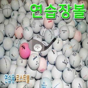 연습장볼 - 100개/200개 로스트볼.레인지볼.스크린볼