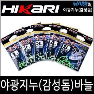 낚시방 히카리 야광 감성돔바늘/최첨단 진공처리 시스