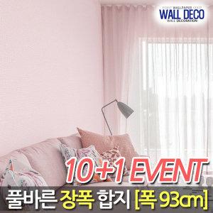 (10+1이벤트)만능풀바른벽지 장폭합지벽지 셀프도배