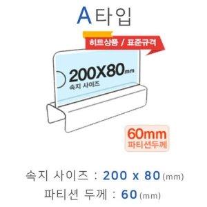 파티션꽂이 A타입 화면200x80mm 폭60mm 파티션명패