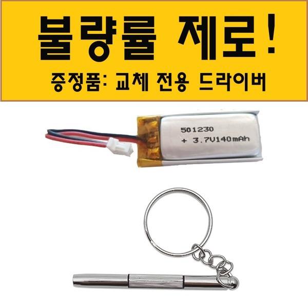이지카 경보기 충전리모콘 배터리 E7 E6B E72B E73 E9