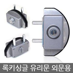 싱글 유리문 외문용 보조키 자물쇠 도어락 열쇠