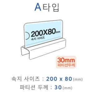 파티션꽂이 A타입 화면200x80mm 폭30mm 파티션명패