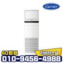 CPV-Q1458DX 스탠드 인버터 냉난방기 냉온풍기 40평형