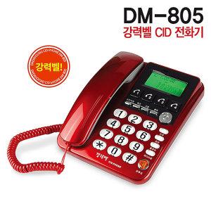 대명 유선전화기 DM-805 강력벨/CID 발신자표시/빅버튼