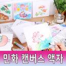 캔버스 액자 천 도안 무지 민화 패브릭 DIY 유화 채색