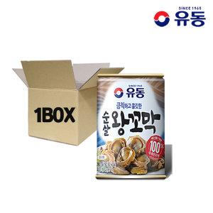 순살 왕꼬막 280g X 24